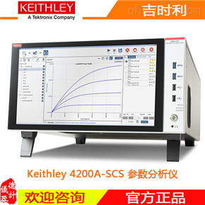 Keithley 4200A-SCS 参数分析仪