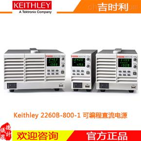 2260B-800-1可编程直流电源