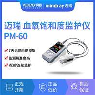 PM-60迈瑞掌式血氧饱和度监测仪