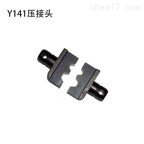 DMC定位器Y141压接模快M22520/5-43