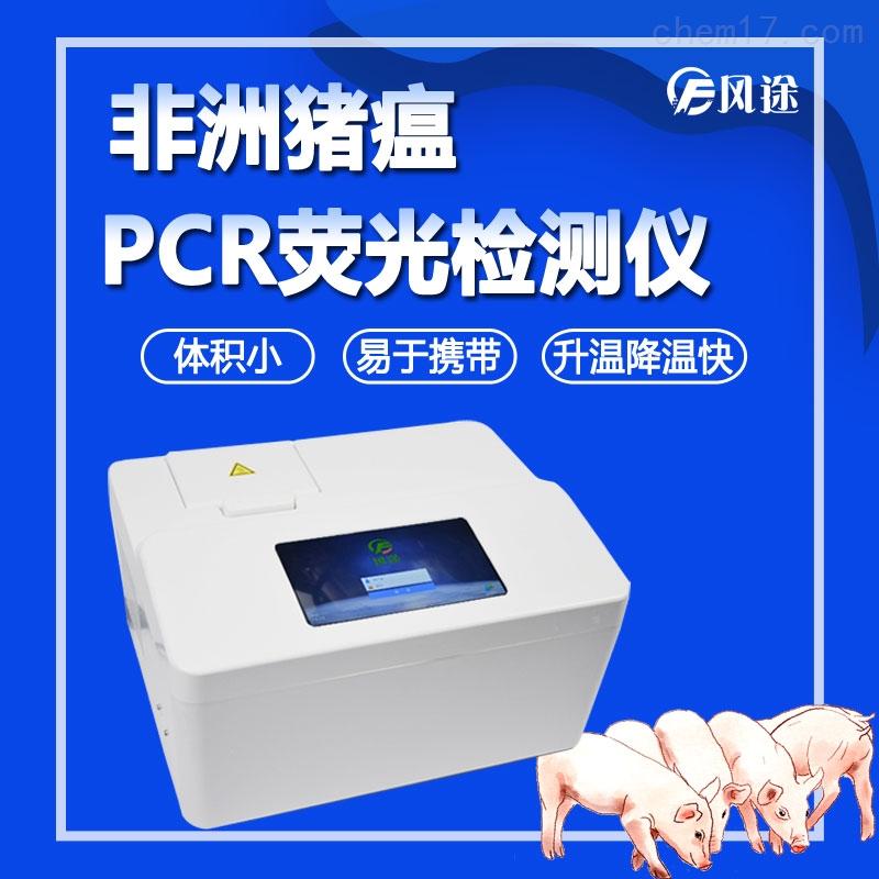 非洲猪瘟pcr检测仪哪家好
