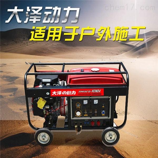 230A本田动力汽油发电电焊一体机参数