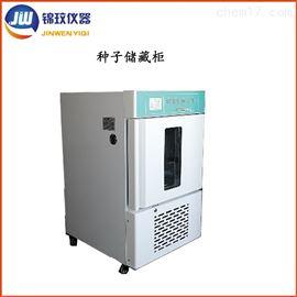 JZC-150F锦玟 种子低温储藏柜 低温样品柜JZC-150F