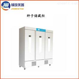 JZC-2000FC銷量好的低溫低濕種子儲藏柜 錦玟儀器