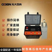 GDBN-G20延安轻型高压信号产生器品质