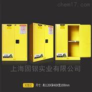 固银化学品安全柜
