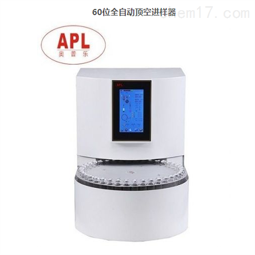 APL奥普乐60位全自动顶空进样器