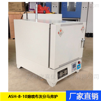 ASH-8-10熔喷布灰分马弗炉  口罩测定仪