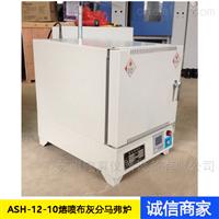ASH-12-10熔喷布灰分数显一体式马弗炉