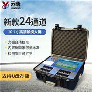 YT-G2400多功能食品安全检测仪使用