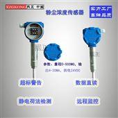 XZJCF-DQXZJCF-DQ粉塵濃度檢測儀粉塵儀表
