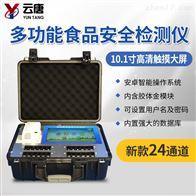 LH-G1800全项目多功能食品安全综合检测仪器设备