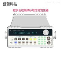 南京盛普数字合成标准信号发生器