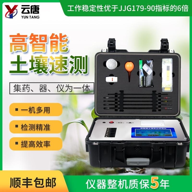 高智能土壤养分测试仪