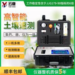 YT-TR02便携式土壤检测仪器