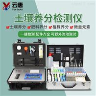 YT-TR01测土施肥仪