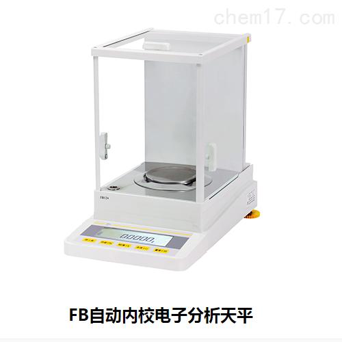 舜宇恒平FB124万分之一120g/0.1mg分析天平
