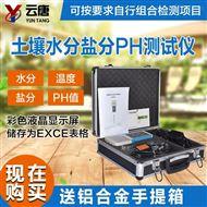 YT-WSYP土壤水分温度盐分速测仪