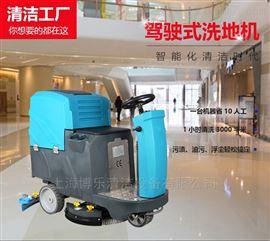 昆山工厂用驾驶式洗地机