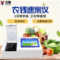 YT-NY24农产品农药残留检测仪器