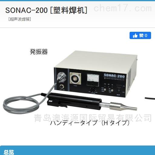 HONDA/本多电子 超声波焊接机 塑料焊机