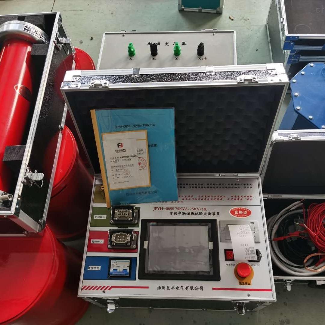 电力承试变频串联谐振耐压装置