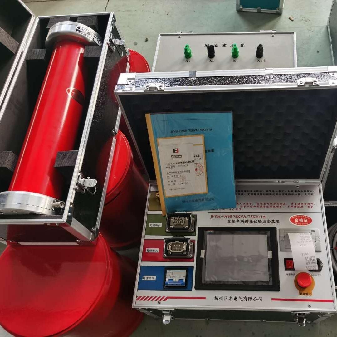 抗干扰变频串联谐振试验装置10KV110KV
