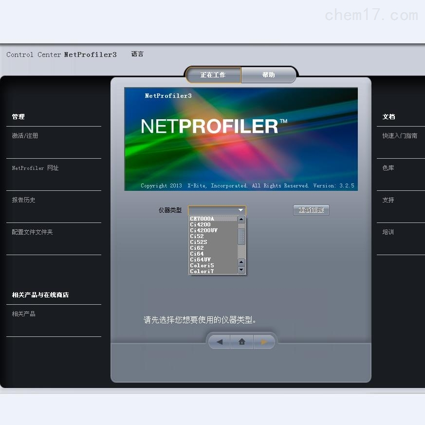 NetProfiler网络校正软件
