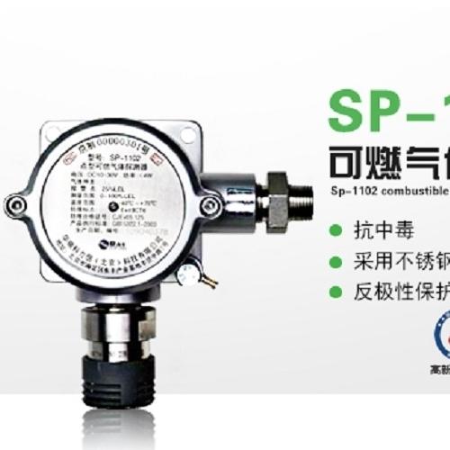 可燃气体检测器