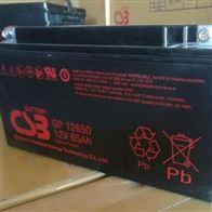 GP12650台湾CSB蓄电池GP12650