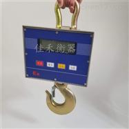 本安3T防爆型挂秤,ExibIICT5级直视吊钩称