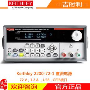 2200-72-1 直流电源