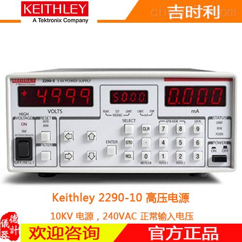 Keithley 2290-10 高压电源