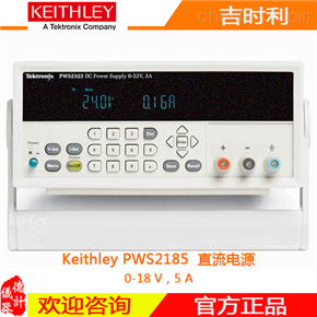 Keithley PWS2185  直流电源