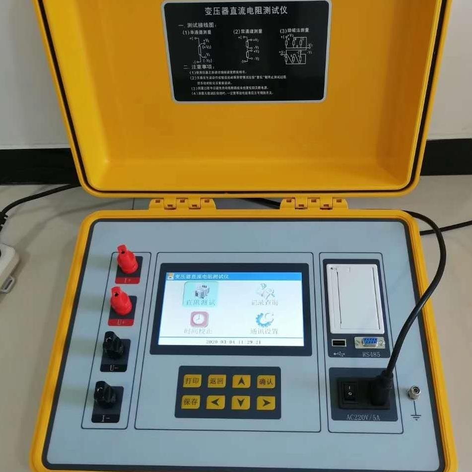 新一代变压器直流电阻测试仪