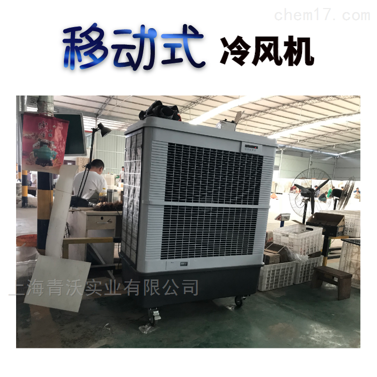 车间厂房降温设备 工业移动冷风机
