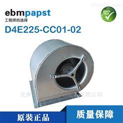 ebmpapst D4E225-CC01-02 空氣凈化專用風機