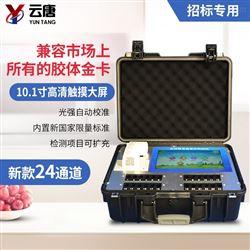 YT-G2400食品安全综合检测仪价格