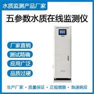T9050水质多参数分析仪