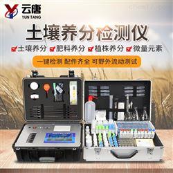YT-TR01土壤分析仪多少钱