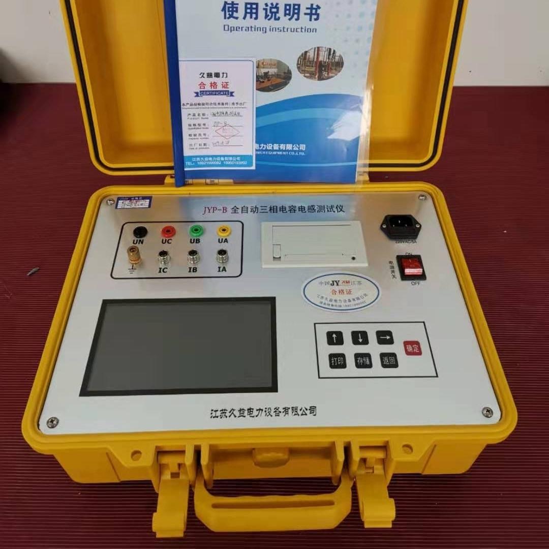 JY-20V三相电容电感测试仪