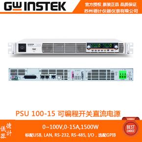 PSU 100-15可编程开关直流电源