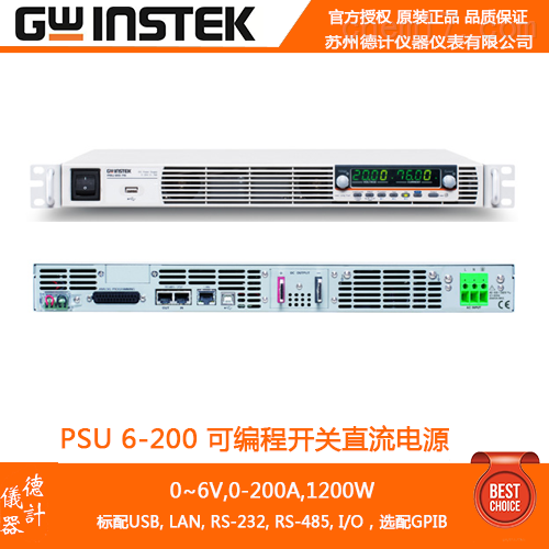 PSU 6-200可编程开关直流电源