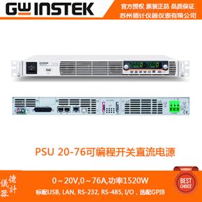 PSU 20-76可编程开关直流电源