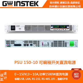 PSU 150-10 可编程开关直流电源