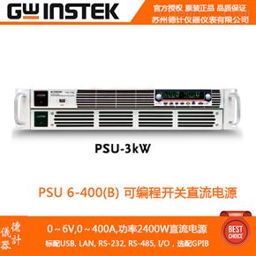 PSU 6-400(B) 可编程开关直流电源