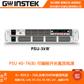 PSU 40-76(B)可编程开关直流电源,
