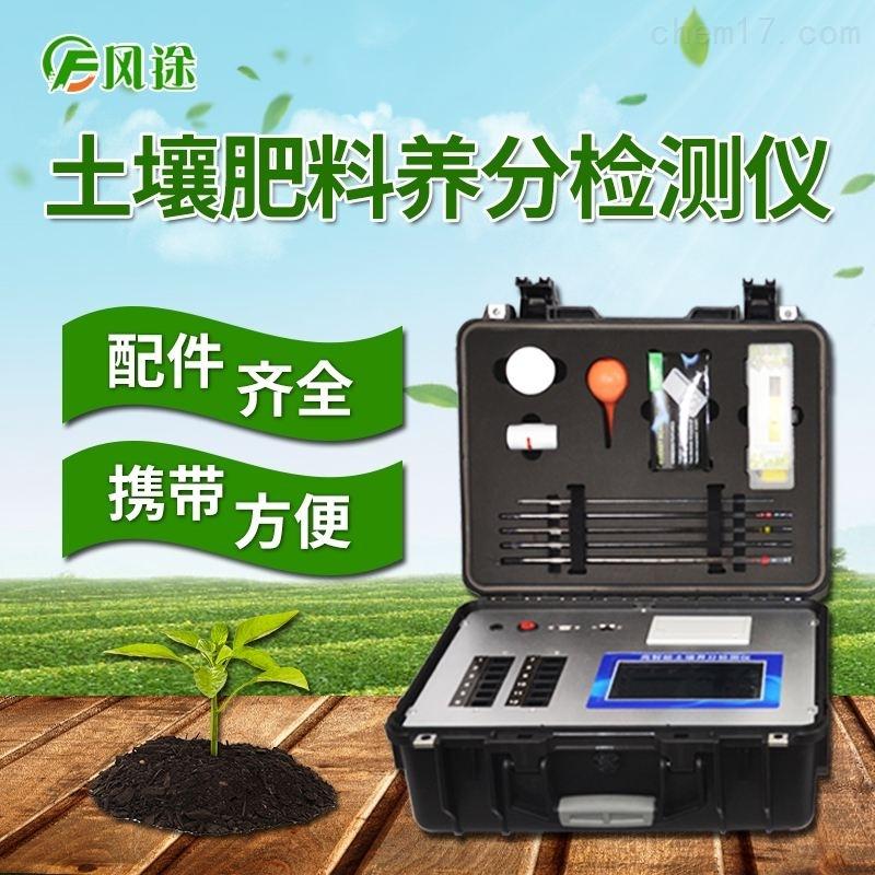 高智能农业土壤肥料养分分析系统