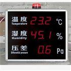 FT-HTP518B上海发泰压差温湿度显示屏