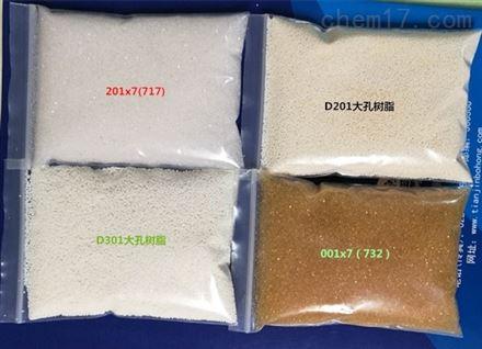 DA-201大孔吸附树脂DA201大孔树脂